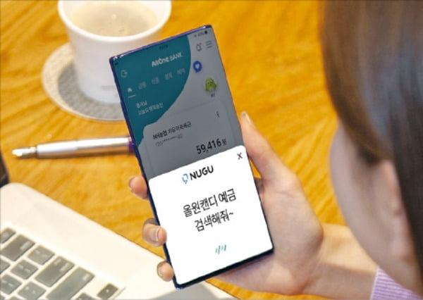 모바일뱅킹 앱 'NH올원뱅크'에 적용된 SKT '누구'