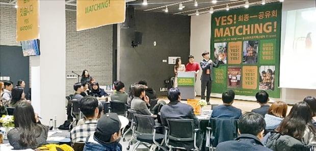 28일 대구창조경제혁신센터에서 열린 예스매칭 사업 공유회에서 비이공계 졸업생들이 자신의 매칭사업 경험을 발표하고 있다.
