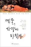 [책마을] '명작의 탄생'에 숨겨진 러브 스토리