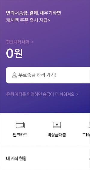 오픈뱅킹, 핀테크社 확대…무제한 무료송금 '핀크' 뜬다