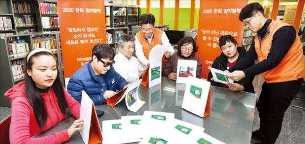 시각장애인들이 한화그룹이 제작해 무료 배포한 '한화 점자달력'을 보며 내년 일정을 확인하고 있다. 한화  제공