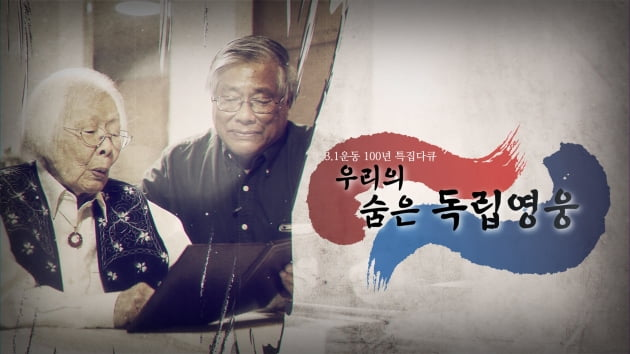 티브로드 중부방송, 다큐멘터리 '우리의 숨은 독립영웅' 방송