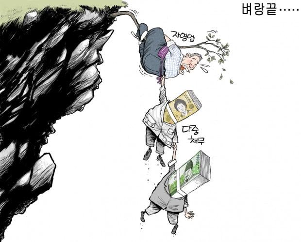 [한경 만평] 벼랑끝 자영업