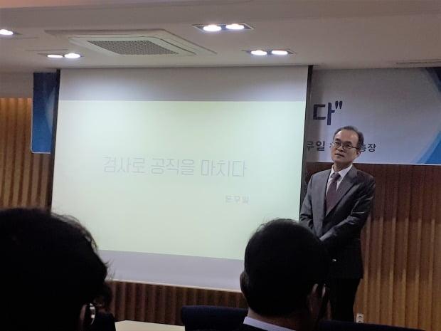 강연하는 문무일 검찰총장. 사진=안대규 기자 powerzanic@hankyung.com