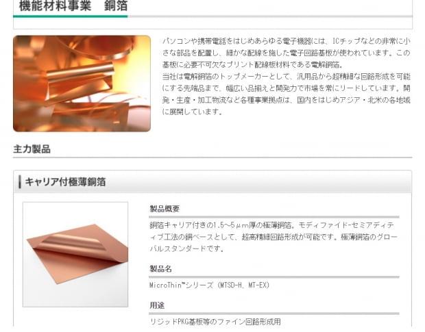 미쓰이금속이 세계시장을 장악하고 있는 초박형 동박 제품/미쓰이금속 홈페이지 캡쳐
