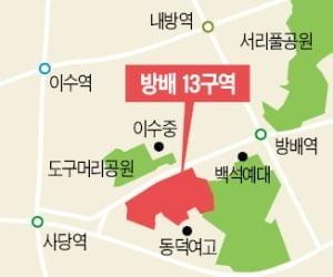 '조합설립무효' 리스크 사라진 방배13구역, 최종승소