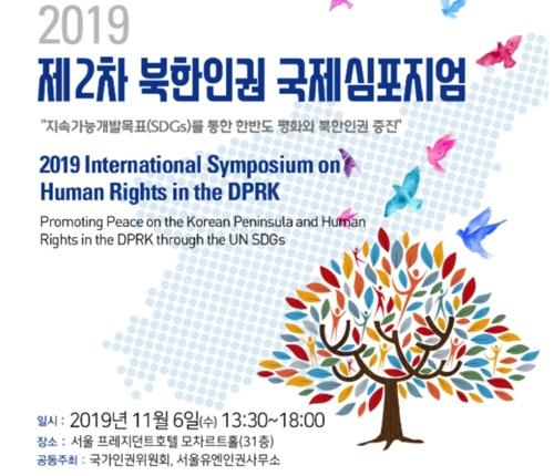 인권위, 북한 취약계층 인권 논의…6일 국제심포지엄 개최