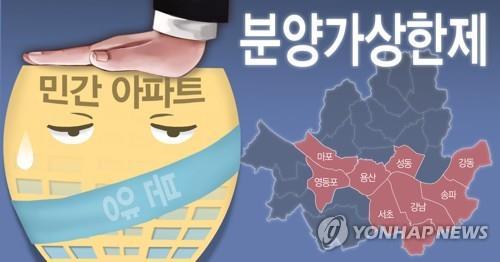 """분양가상한제 내놓은 김현미 """"이번은 1차일뿐…언제든 2차 지정"""""""
