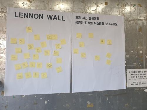 서울대에 들어선 '레넌 벽'…대학가에 불붙는 '홍콩 연대' 운동