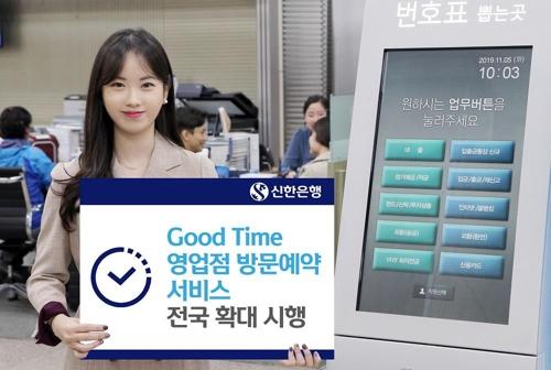 신한은행, '영업점 방문 예약' 전국 238개점으로 확대