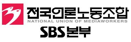 """SBS노조 미래위 혁신보고서 제출…""""지상파 관행 타파"""""""