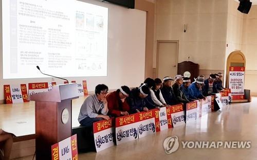 충북시민단체, SK하이닉스 LNG발전소 건립 공청회 요구
