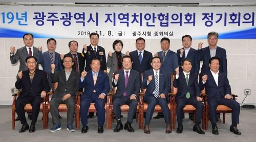 '범죄예방·교통 사망사고 성과' 광주 지역치안협의회 개최