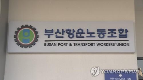 채용 비리 김상식 전 항운노조 위원장에 징역 4년 구형