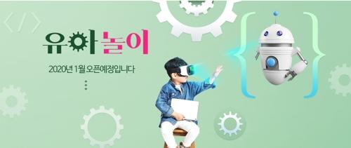 '놀며 배우는 과학'…대전 유성구, 어린이 과학교재 발간 추진