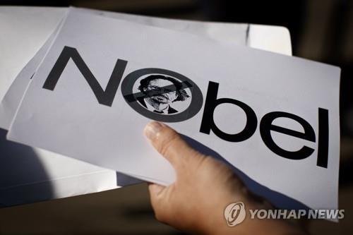 '노벨상' 한트케, 舊유고 복수국적 논란…오스트리아 조사 착수