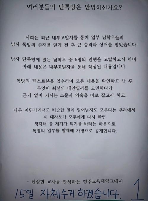 '여학우 성적 대상화'…청주교대 단체대화방 성희롱 논란