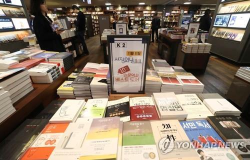 冊(책) 닮은 11월11일은 '서점의 날'…북러버들 모여라