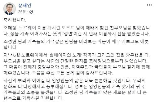"""文대통령 """"노르웨이 입양됐던 조혜정씨 부모 상봉…기적적 만남"""""""