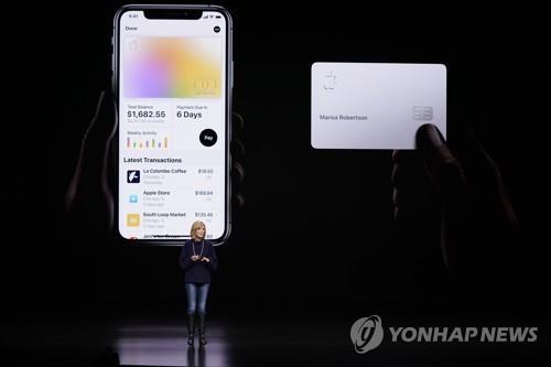 """애플카드 성차별 논란 휩싸여…""""남녀 신용등급 차이 조사중"""""""