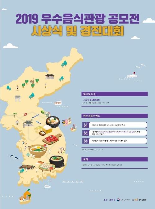 농식품부, 우수음식관광 공모전…최우수상에 김성준 씨