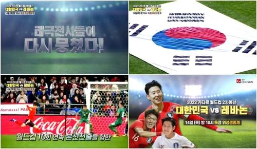 TV조선, 카타르월드컵 아시아예선 한국-레바논전 중계