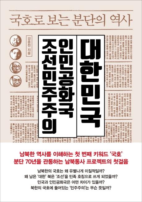 [신간] 국호로 보는 분단의 역사