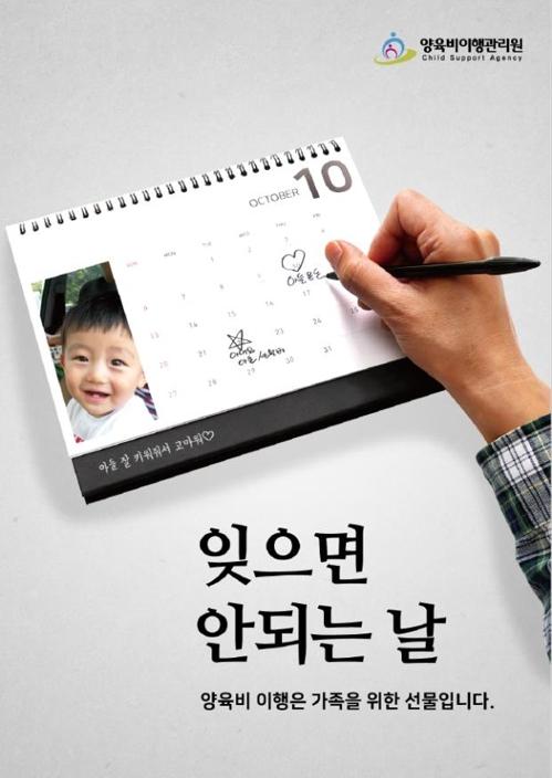 """""""자녀 양육비 잊으면 안돼요""""…사진·포스터전 수상작 선정"""