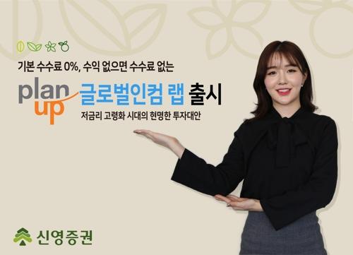 [증시신상품] 신영증권, 수익 없으면 수수료 없는 '글로벌인컴 랩'