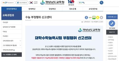 경남교육청, 수능 종합상황실 설치…부정행위 신고센터도 운영