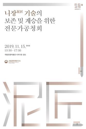 [문화소식] 국립문화재연구소 '니장' 보존·계승 공청회