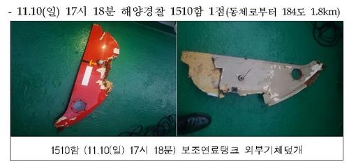 실종자 4명은 어디에…독도 소방헬기 '보조연료탱크 덮개' 발견