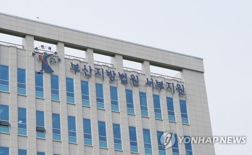 """""""부산 서부지원 부족 법관 1순위로 충원"""""""