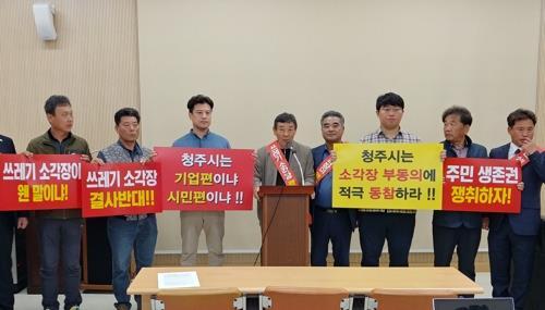 """변재일 """"청주 오창 소각장 환경평가 부동의 의견 제출"""""""
