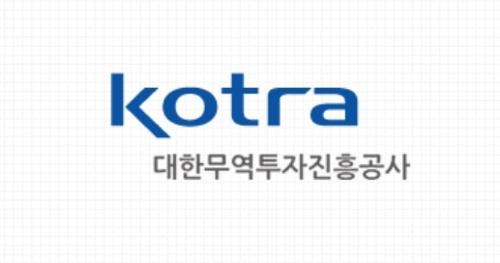 """""""가짜 이메일 조심""""…코트라, 1년간 무역사기 82건 접수"""