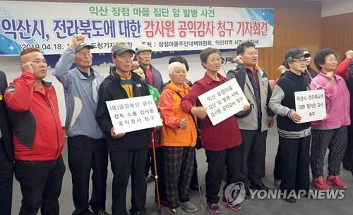 """'암 집단 발병' 장점마을 주민들 """"누가 우리 한 풀어주나"""""""