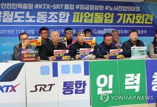 철도노조 무기한 총파업 시작…수험생 교통·물류 대란 우려