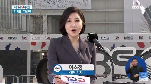 KBS 메인뉴스 앵커에 이소정 기자·최동석 아나운서