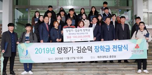 제주 기부천사 부부, 어려운 학생에게 장학금 1억원 전달