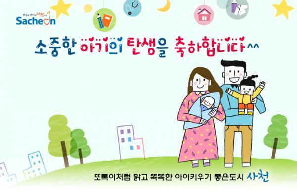 사천시, 소중한 아기탄생 축하 메시지 운영