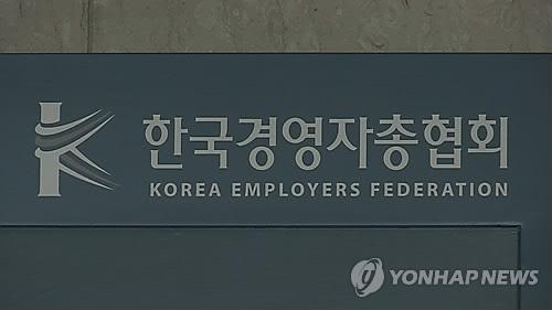 """경총 """"배임·횡령 기업인 재직제한은 과도한 이중처벌"""""""