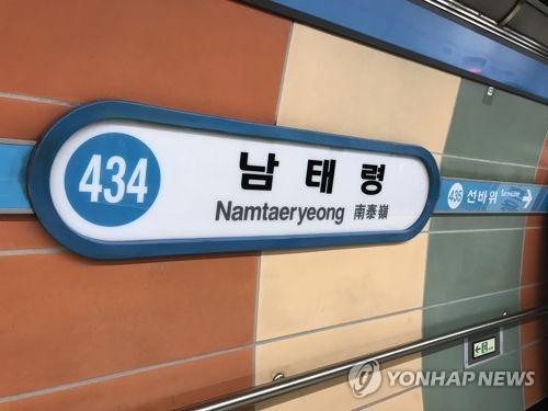 서울지하철 4호선 남태령역서 열차 고장…출근길 지연·혼잡