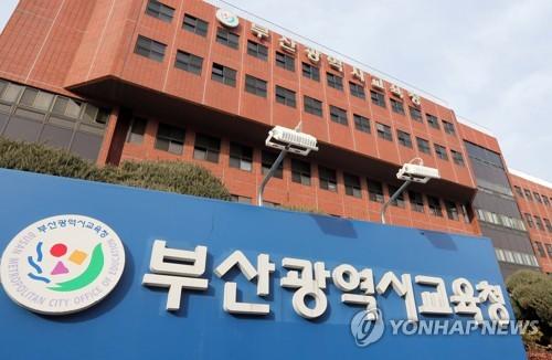 부산교육청 내년 예산안 4조6천59억원…무상교육·급식 2천717억