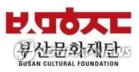 부산 문화지원사업 개선 방안은…5차례 라운드테이블