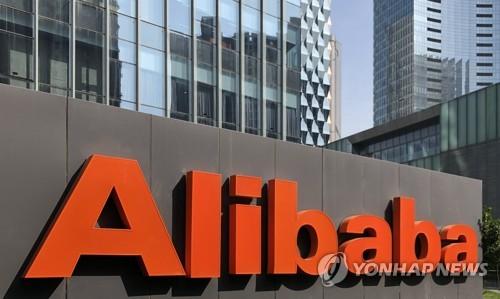 알리바바 홍콩증시 상장 승인받아…25일 정식 거래