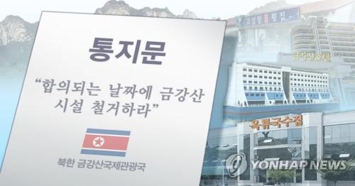 """北대남매체 """"금강산 南시설 철거해 새로 조성…확고한 의지"""""""