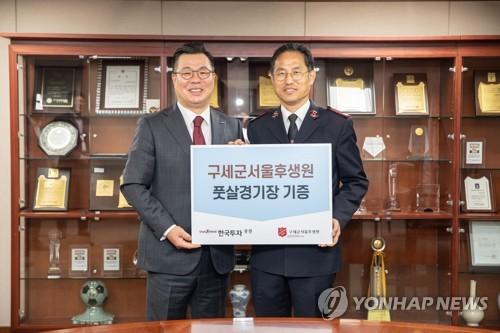[게시판] 한국투자증권, 구세군서울후생원 풋살경기장 기증