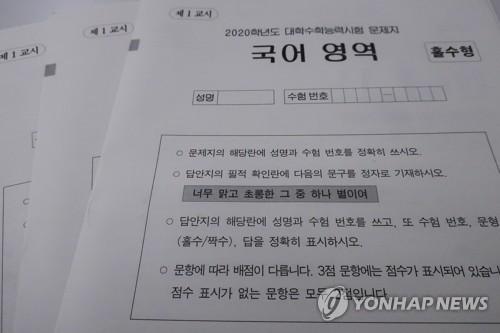 """""""수능 1교시 국어영역 쉬웠다…경제 BIS 비율 지문 최고난도"""""""