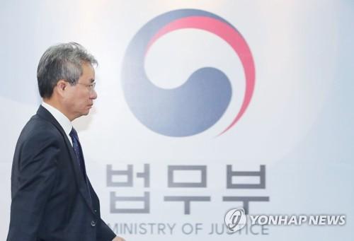 '검사 감찰' 법무부 위원회에 외부인사 3분의 2 이상 참여