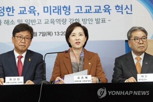 """유은혜 """"현재 고교 1·2류로 서열화…사교육·위화감 등 문제"""""""
